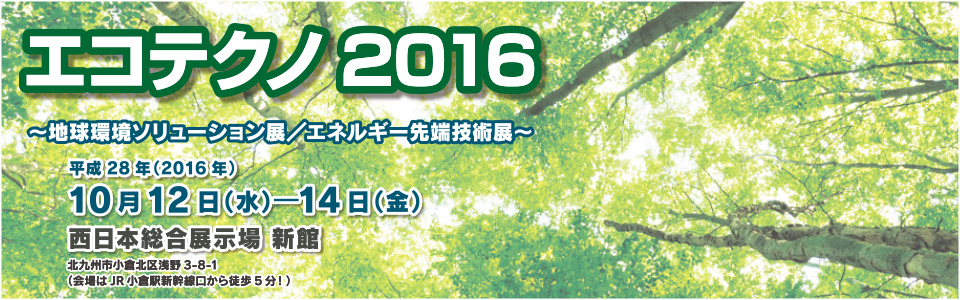 10月12日(水)~14日(金)、北九州市小倉北区で開催される「エコテクノ2016」に出展いたします。