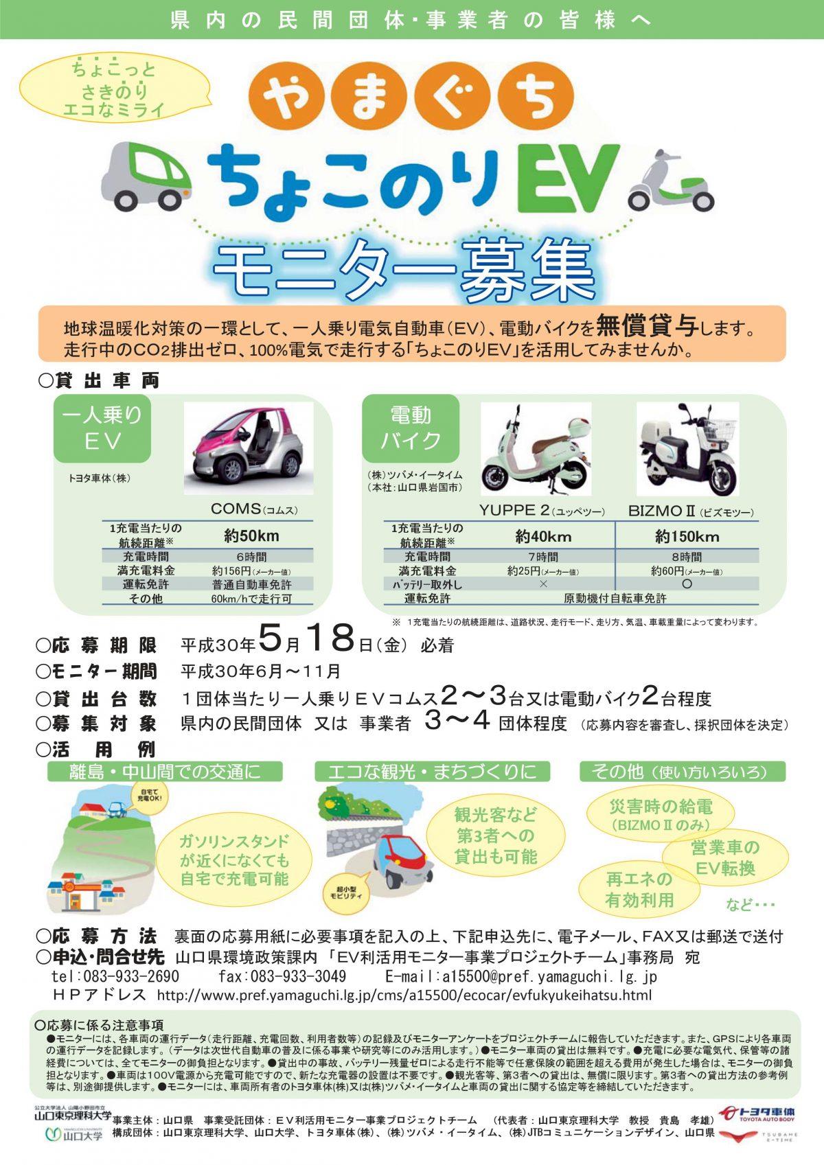【山口県とコラボ】やまぐちちょこのりEV モニター事業