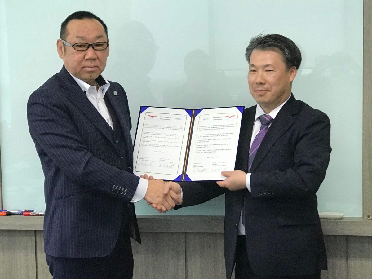 テインアイシティ(韓国)と業務協約を締結