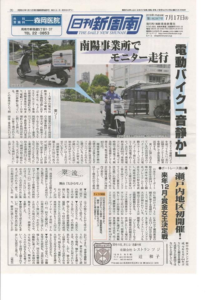 日刊新周南で弊社車両「BIZMOⅡ」が紹介されました。